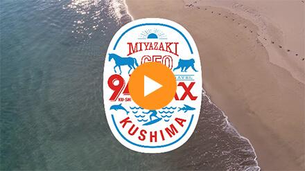 MIYAZAKI GEO 94MAX